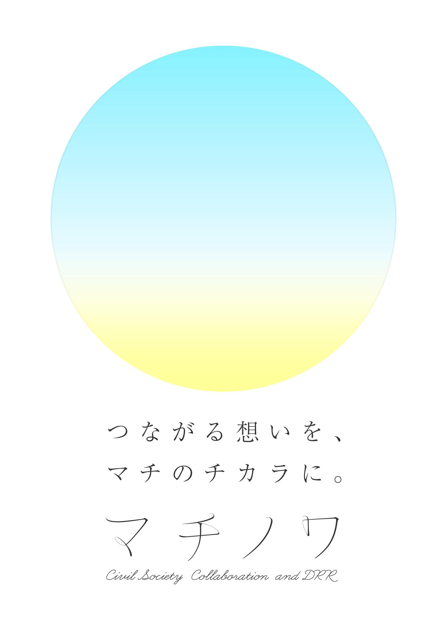 仙台防災未来フォーラム2016画像